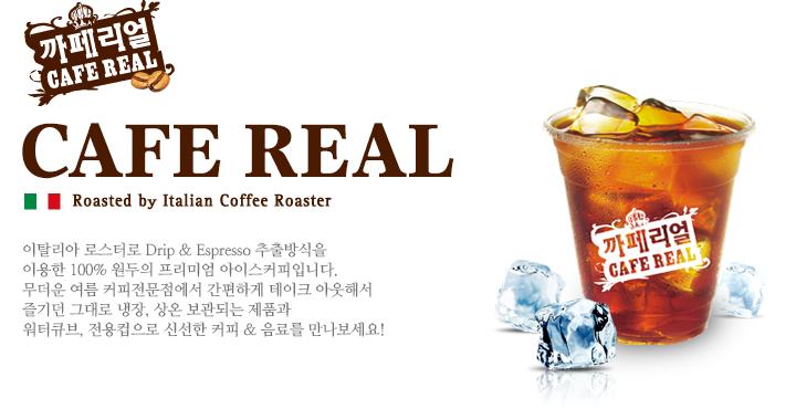 이탈리아 로스터로 Drip & Espresso 추출방식을 이용한 100% 원두의 프리미엄 아이스커피 입니다. 무더운 여름 커피전문점에서 간편하게 테이크 아웃해서 즐기던 그대로 냉장, 상온 보관되는 제품과 워터큐브, 전용컵으로 신선한 커피 & 음료를 만나보세요! 커피전문점에서 갓 내린듯한 원두커피 맛 그대로 깊고 진한 맛을 느낄 수 있습니다.