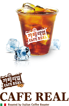 CAFE REAL 상품