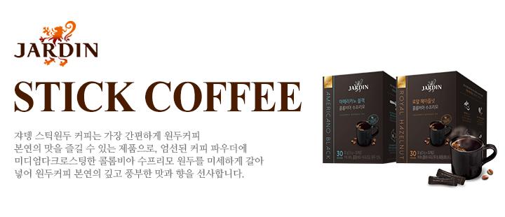 쟈뎅 스틱원두 커피는 가장 간편하게 원두커피 본연의 맛을 즐길 수 있는 제품으로, 엄선된 커피 파우더에 미디엄다크로스팅한 콜롬비아 수프리모 원두를 미세하게 갈아 넣어 원두커피 본연의 깊고 풍부한 맛과 향을 선사합니다.
